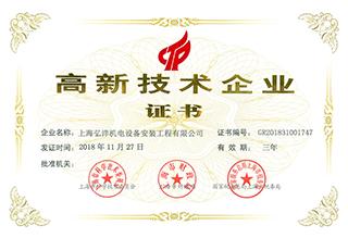 高新技术企业证书2018(机电)(1).jpg
